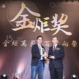 THE 15TH GOLDEN TORCH AWARDS FOR THE TOP TEN ENTERPRISES OF THE YEAR